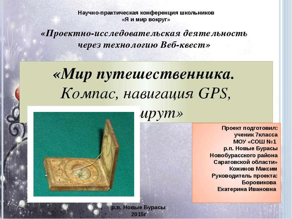 Научно-практическая конференция школьников «Я и мир вокруг» «Проектно-исследо...