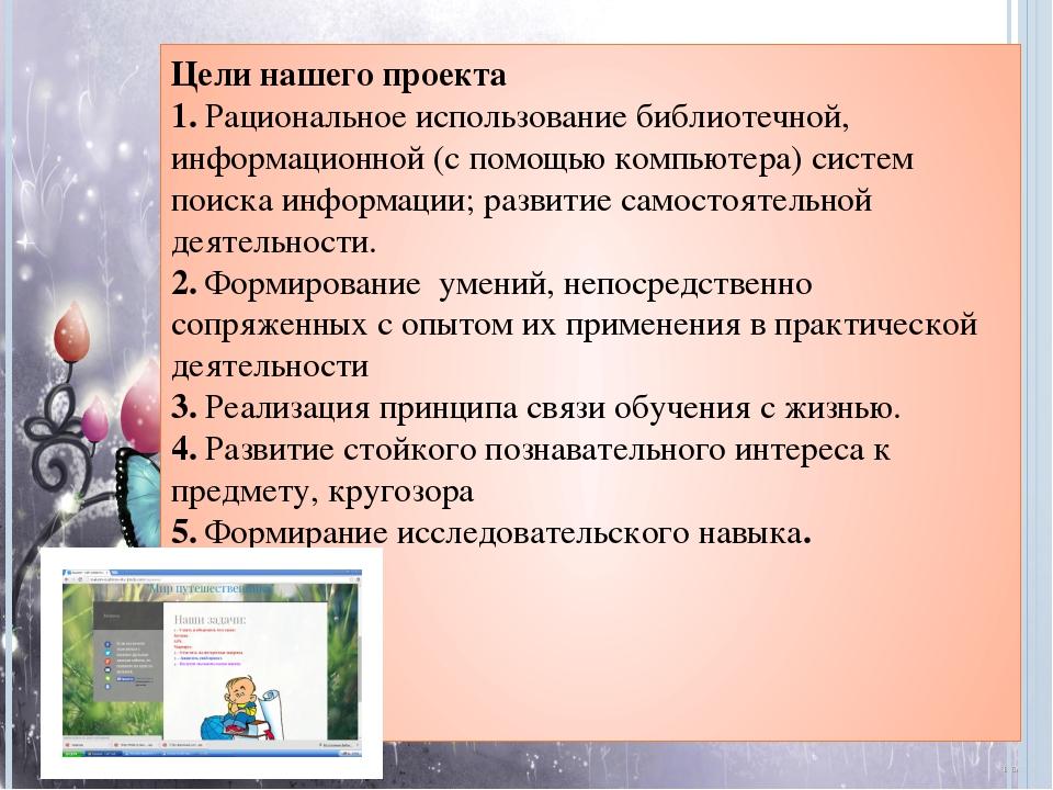 Цели нашего проекта 1. Рациональное использование библиотечной, информационно...