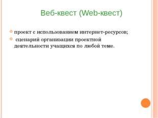 проект с использованием интернет-ресурсов; сценарий организации проектной дея