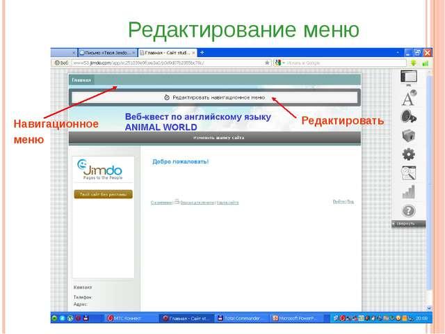 Навигационное меню Редактировать Редактирование меню