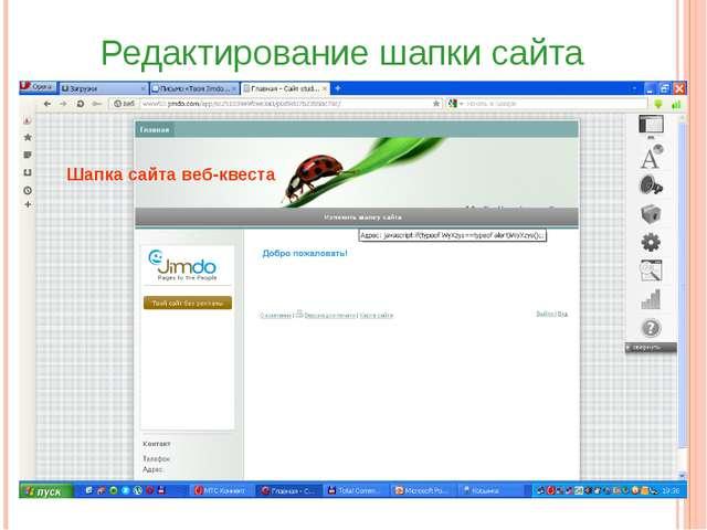 Шапка сайта веб-квеста Редактирование шапки сайта