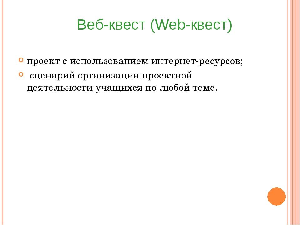 проект с использованием интернет-ресурсов; сценарий организации проектной дея...
