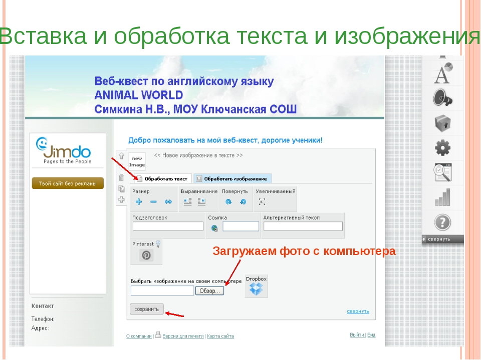 Загружаем фото с компьютера Вставка и обработка текста и изображения