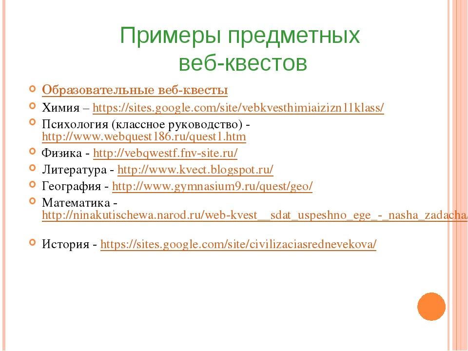 Образовательные веб-квесты Химия – https://sites.google.com/site/vebkvesthimi...