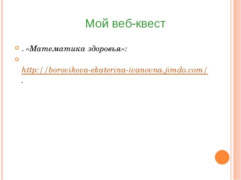 . «Математика здоровья»: http://borovikova-ekaterina-ivanovna.jimdo.com/. Мой...