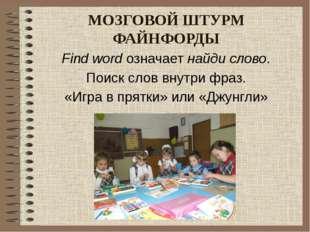 Find wordозначаетнайди слово. Поиск слов внутри фраз. «Игра в прятки» или «