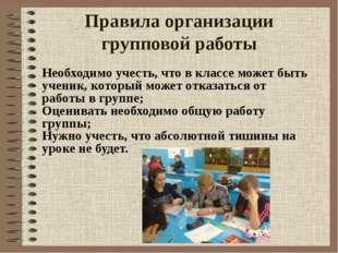 Правила организации групповой работы Необходимо учесть, что в классе может бы