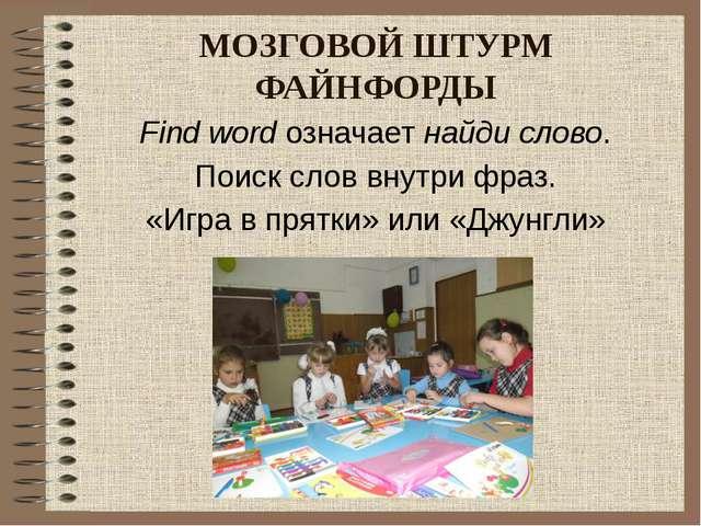 Find wordозначаетнайди слово. Поиск слов внутри фраз. «Игра в прятки» или «...