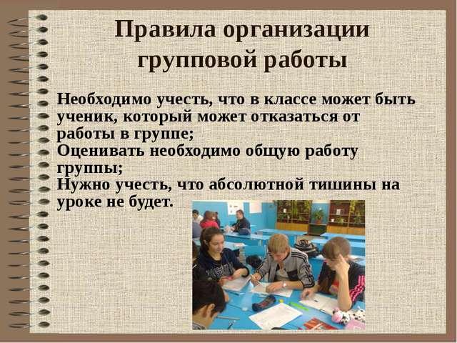 Правила организации групповой работы Необходимо учесть, что в классе может бы...