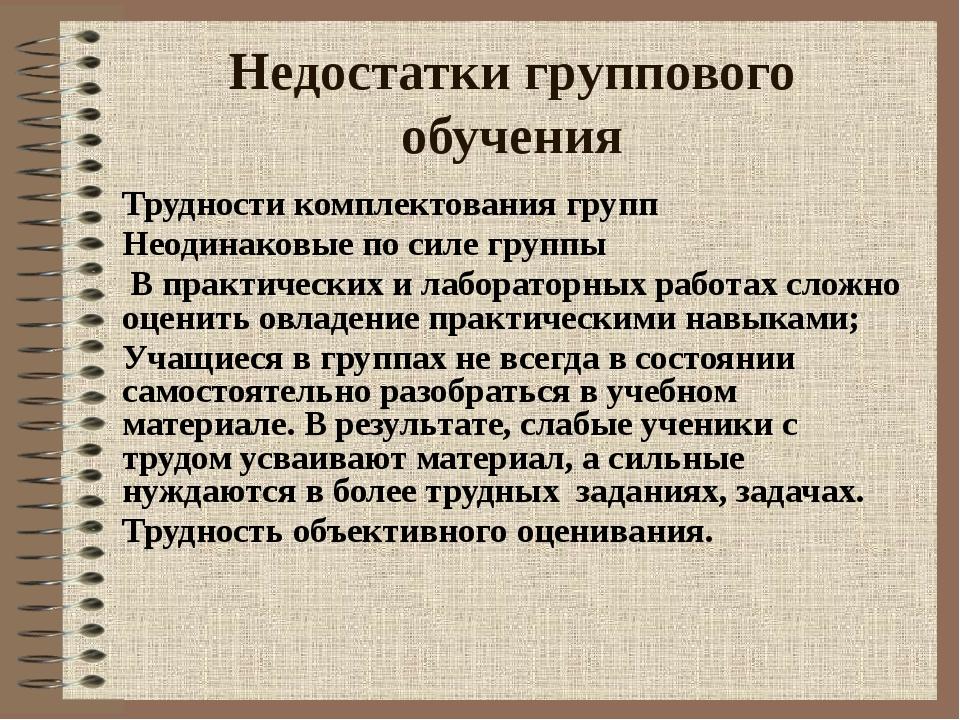 Недостатки группового обучения Трудности комплектования групп Неодинаковые по...