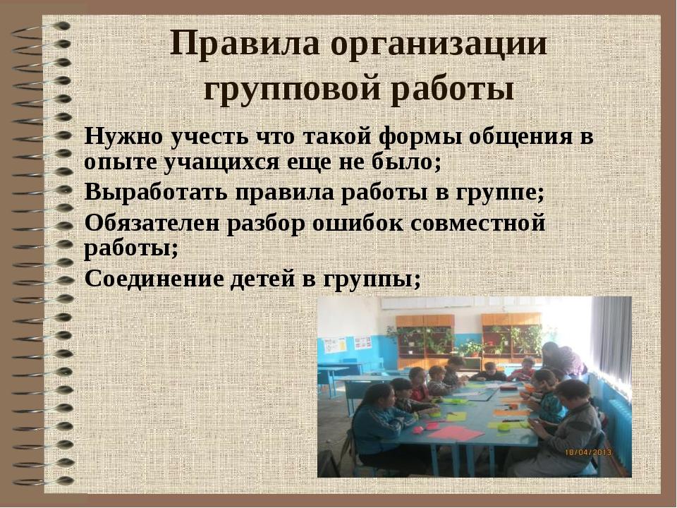 Правила организации групповой работы Нужно учесть что такой формы общения в о...