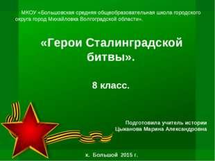 МКОУ «Большовская средняя общеобразовательная школа городского округа город М