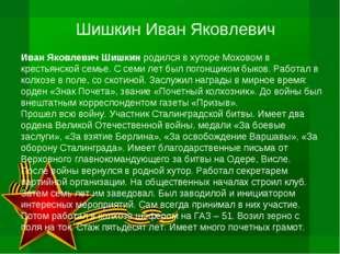 Шишкин Иван Яковлевич Иван Яковлевич Шишкин родился в хуторе Моховом в кресть