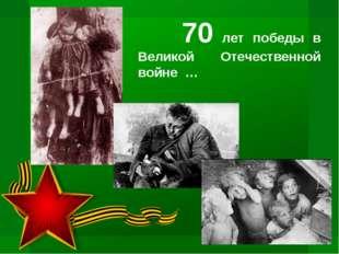 70 лет победы в Великой Отечественной войне …