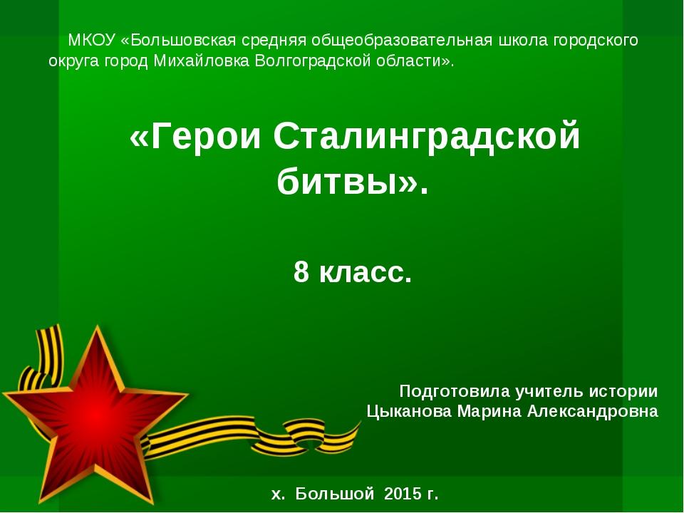 МКОУ «Большовская средняя общеобразовательная школа городского округа город М...