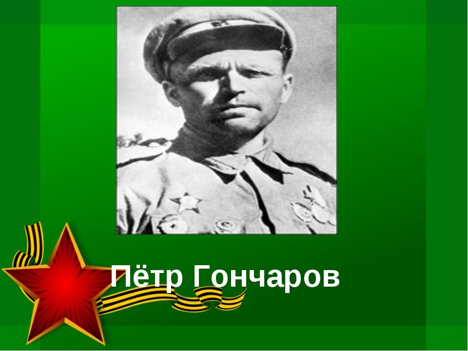 Пётр Гончаров