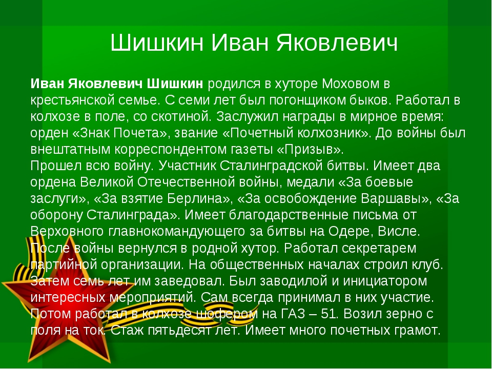 Шишкин Иван Яковлевич Иван Яковлевич Шишкин родился в хуторе Моховом в кресть...