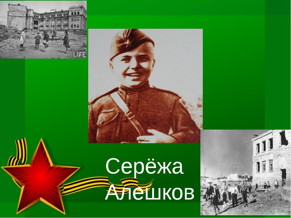 Серёжа Алешков
