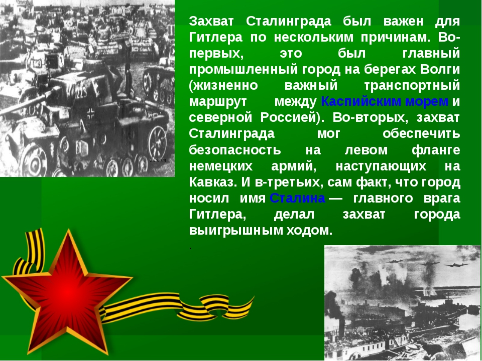 Захват Сталинграда был важен для Гитлера по нескольким причинам. Во-первых, э...