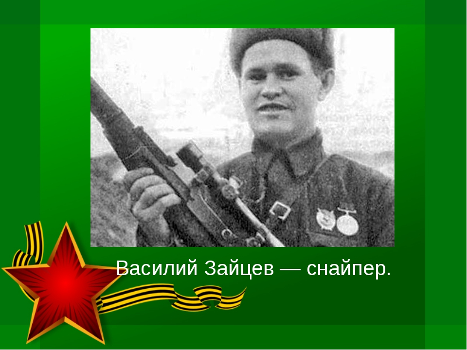 Василий Зайцев — снайпер.