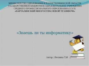 «Знаешь ли ты информатику» МИНИСТЕРСТВО ОБРАЗОВАНИЯ И НАУКИ ЧЕЛЯБИНСКОЙ ОБЛА