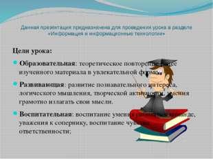 Данная презентация предназначена для проведения урока в разделе «Информация и