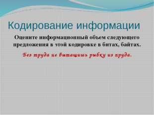 Кодирование информации Оцените информационный объем следующего предложения в