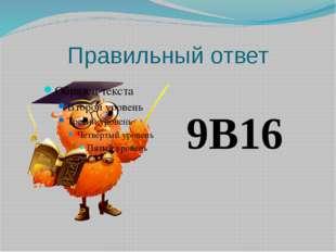 Правильный ответ 9B16