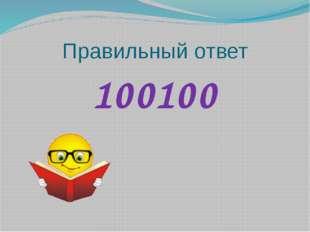 Правильный ответ 100100