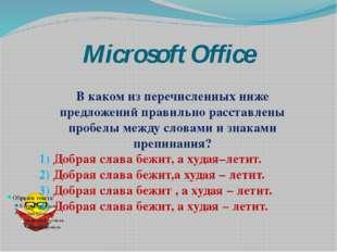 Microsoft Office В каком из перечисленных ниже предложений правильно расставл