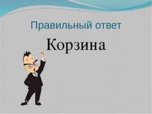 Правильный ответ Корзина