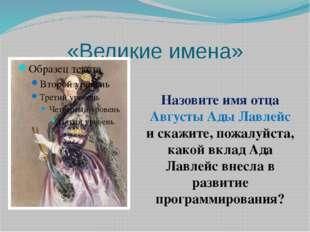 «Великие имена» Назовите имя отца Августы Ады Лавлейс и скажите, пожалуйста,