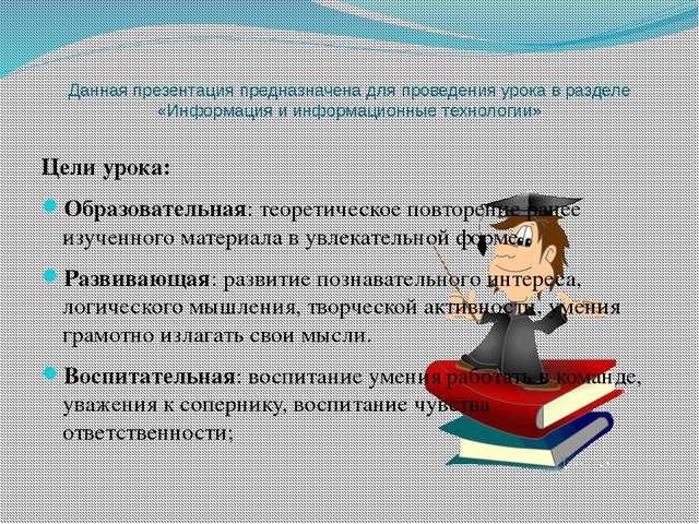 Данная презентация предназначена для проведения урока в разделе «Информация и...