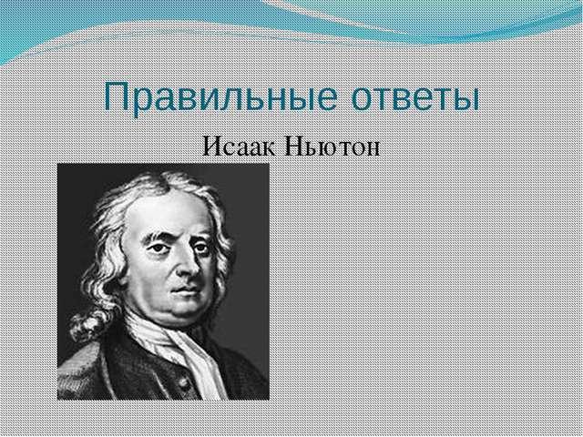 Правильные ответы Исаак Ньютон