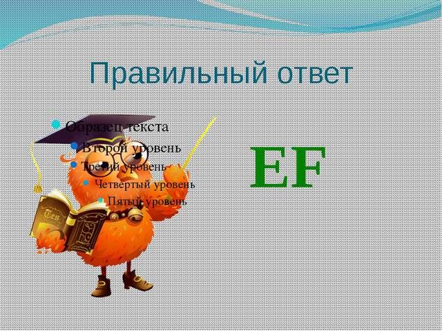 Правильный ответ EF