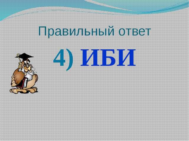 Правильный ответ 4) ИБИ