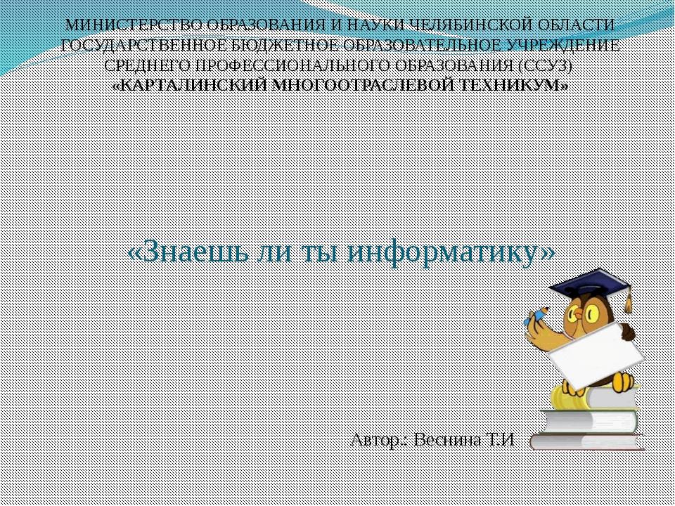 «Знаешь ли ты информатику» МИНИСТЕРСТВО ОБРАЗОВАНИЯ И НАУКИ ЧЕЛЯБИНСКОЙ ОБЛА...