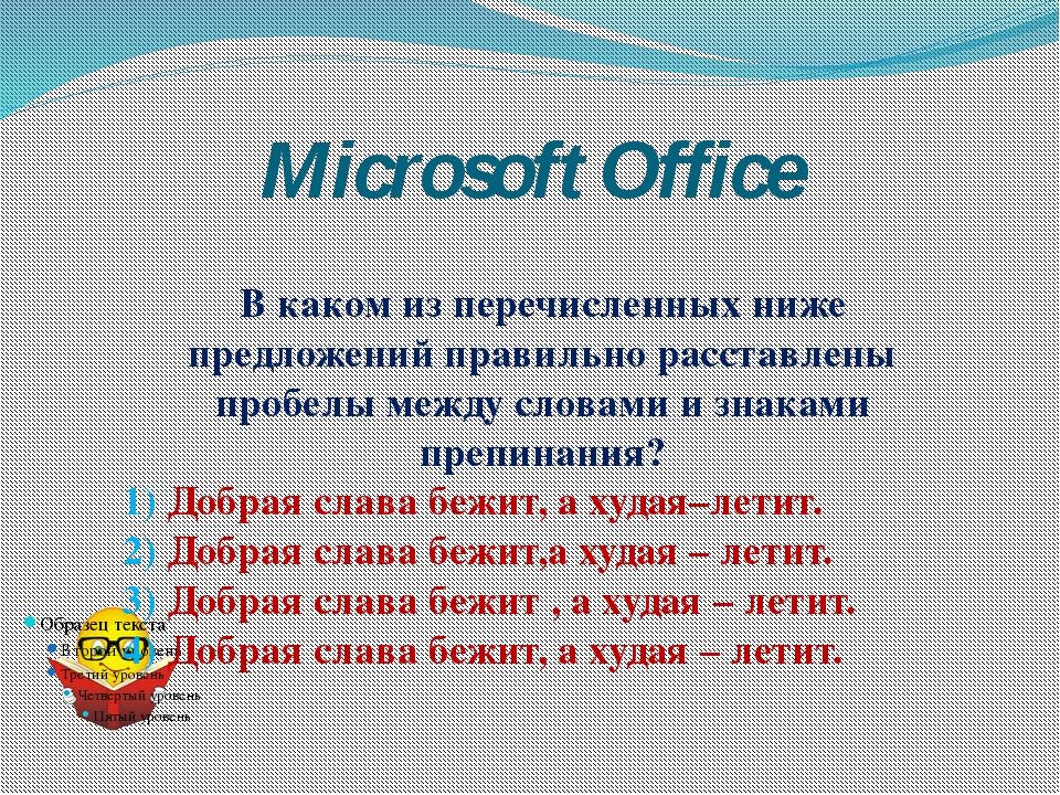 Microsoft Office В каком из перечисленных ниже предложений правильно расставл...