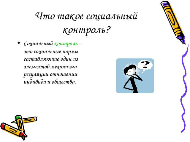 Что такое социальный контроль? Социальный контроль – это социальные нормы сос...