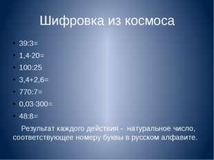 Шифровка из космоса 39:3= 1,4·20= 100:25 3,4+2,6= 770:7= 0,03·300= 48:8= Резу