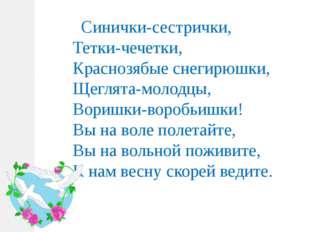 Синички-сестрички, Тетки-чечетки, Краснозябые снегирюшки, Щеглята-молодцы, В