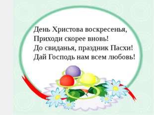 День Христова воскресенья, Приходи скорее вновь! До свиданья, праздник Пасхи