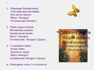 ПРАЗДНИК воскресенья 1. Праздник Воскресенья, Светлый день весенний, Вся зем