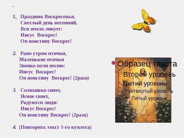 ПРАЗДНИК воскресенья 1. Праздник Воскресенья, Светлый день весенний, Вся зем...