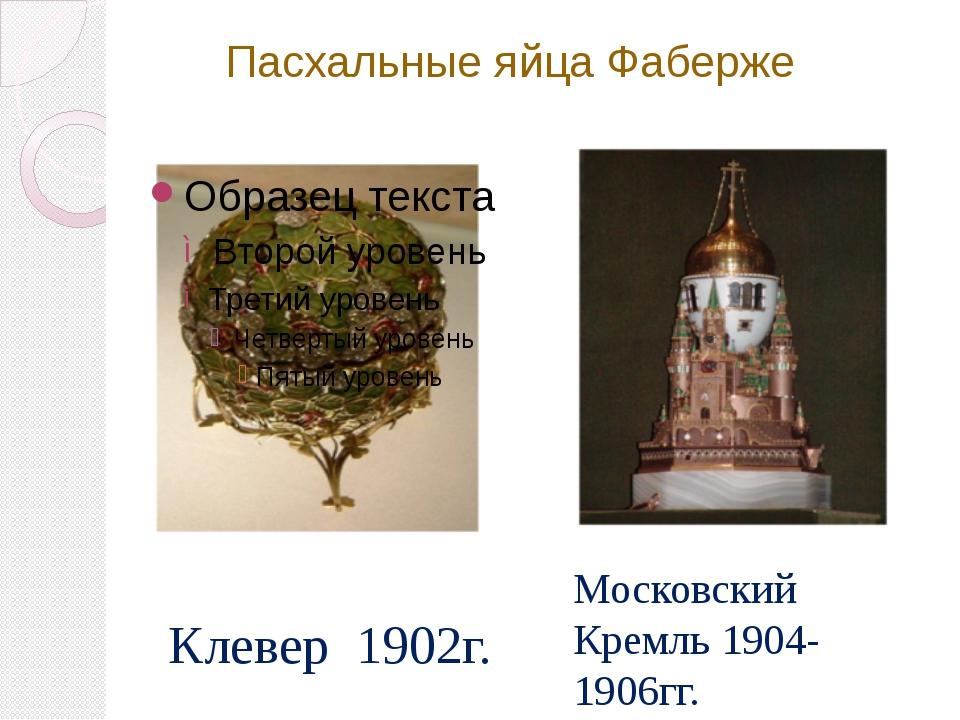 Пасхальные яйца Фаберже Клевер 1902г. Московский Кремль 1904-1906гг.