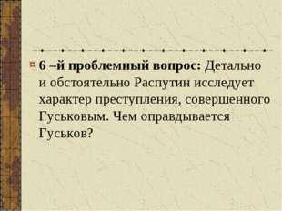 6 –й проблемный вопрос: Детально и обстоятельно Распутин исследует характер п