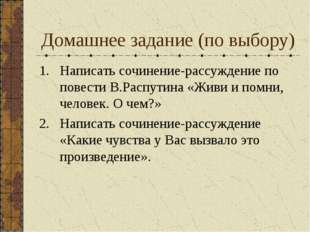 Написать сочинение-рассуждение по повести В.Распутина «Живи и помни, человек.