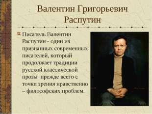 Валентин Григорьевич Распутин Писатель Валентин Распутин - один из признанных