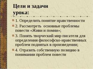 1. Определить понятие нравственности 2. Рассмотреть основные проблемы повести