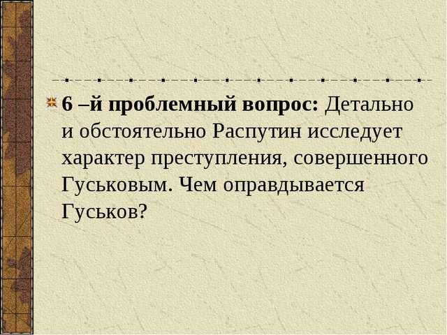 6 –й проблемный вопрос: Детально и обстоятельно Распутин исследует характер п...